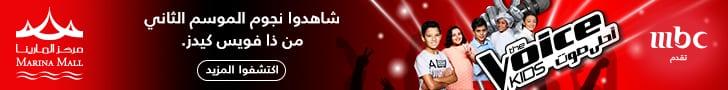 The Voice Kids Arabic